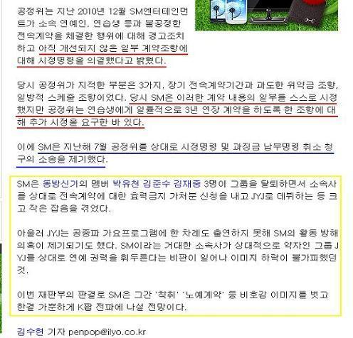 0816_일요신문_공정위패소