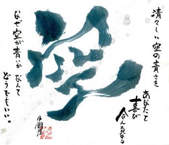 20120802「空」