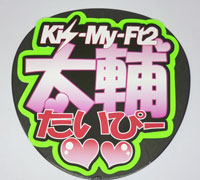 Kis-My-Ft2 藤ヶ谷太輔 うちわ