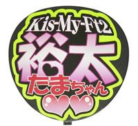 Kis-My-Ft2 玉森裕太 うちわ