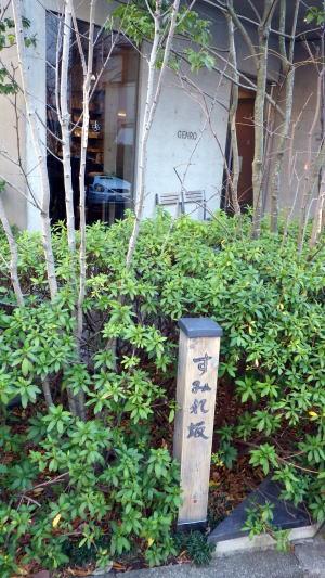 上井草 テレビの出たレストラン