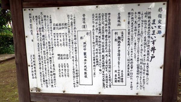 羽村「まいまいず井戸案内板」