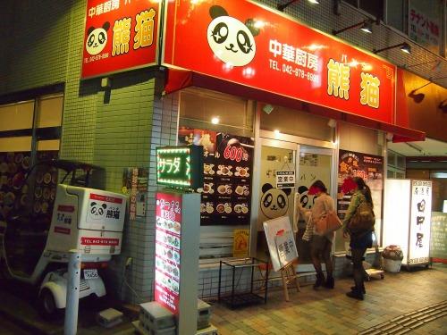 お店@熊猫