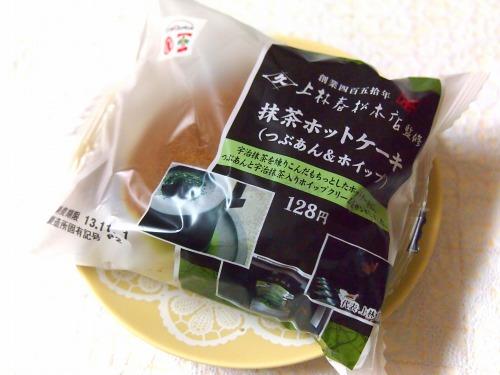 上林春松本店監修 抹茶ホットケーキ つぶあん&ホイップ01@サークルKサンクス