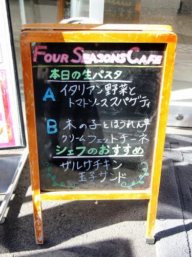 パスタメニュー@FOURSEASONS CAFE 2013年12月