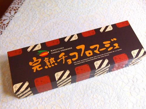 完熟チョコフロマージュ01@La Cote dAzurl