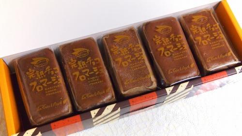 完熟チョコフロマージュ02@La Cote dAzurl