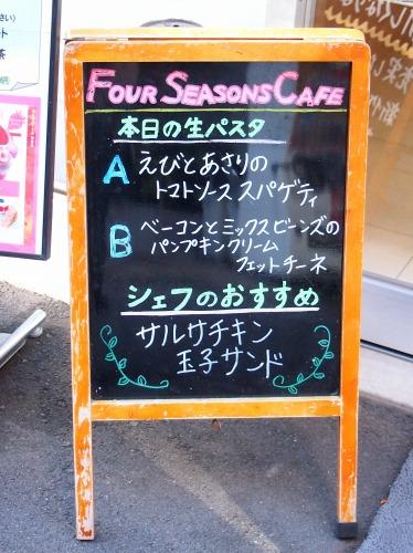 パスタメニュー@FOURSEASONS CAFE 2014年01月②