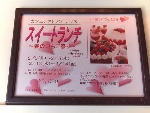 POP@Hotel Okura TOKYO BAY_2014年02月
