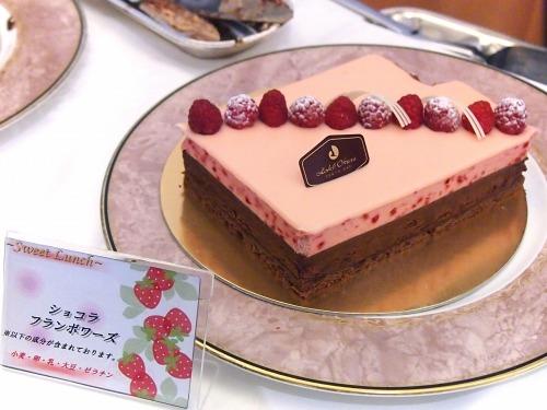 ショコラフランボワーズ01@Hotel Okura TOKYO BAY_2014年02月
