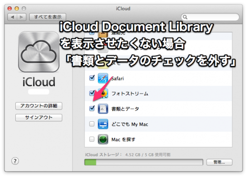 disable_iCloud_Document_Library