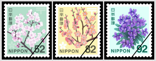 来年登場する新切手のデザイン