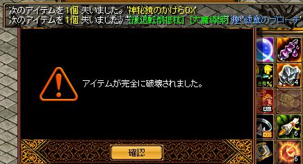 神秘鏡DX2