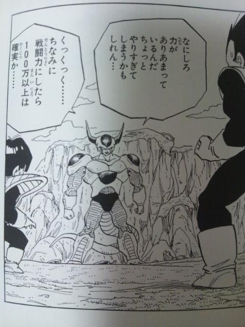 【ドラゴンボール・復活のF】フリーザ様の秘密がわかる!【名言・戦闘力・技】