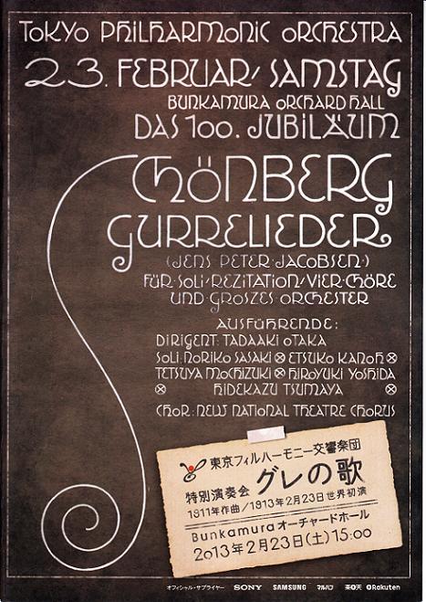 グレの歌 プログラム表紙