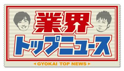 業界トップニュース_ロゴ