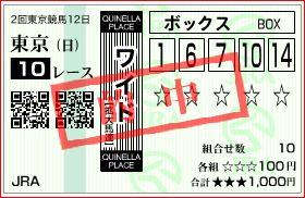 東京10Rダービー