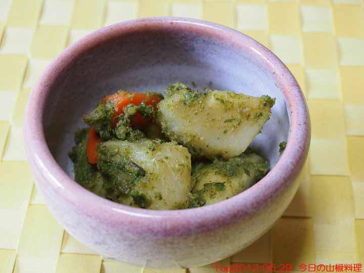 Top2012 05 29  今日の山椒料理