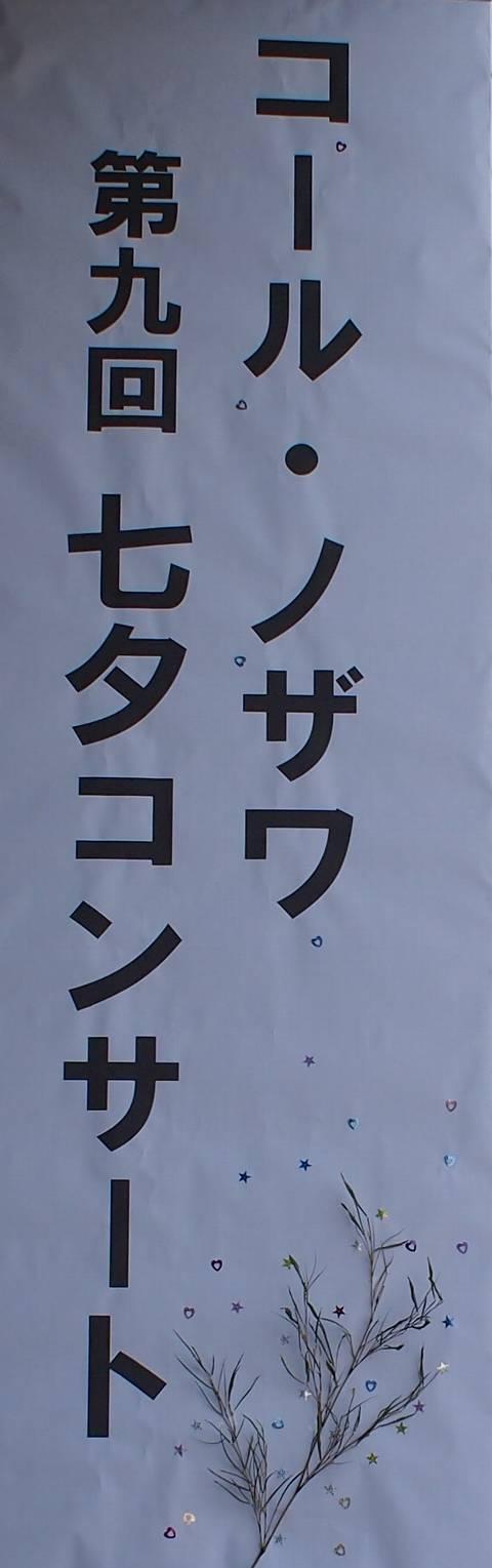 コール・ノザワ コンサート.jpg