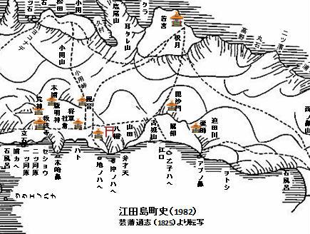 1825芸藩通志
