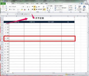 Excel月間予定表