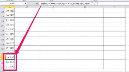 Excel万年カレンダー