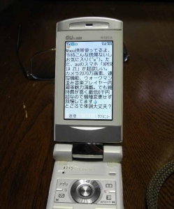 携帯電話20131221