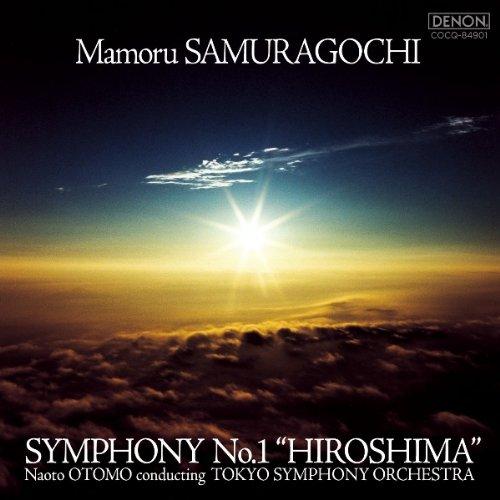 佐村河内守さんの「交響曲第1番 HIROSHIMA」