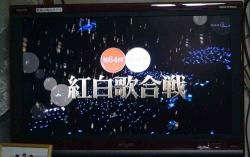 20131231NHKTV紅白歌合戦