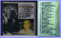 鳥井勉さんのアコーディオン演奏 岡晴夫愛唱歌