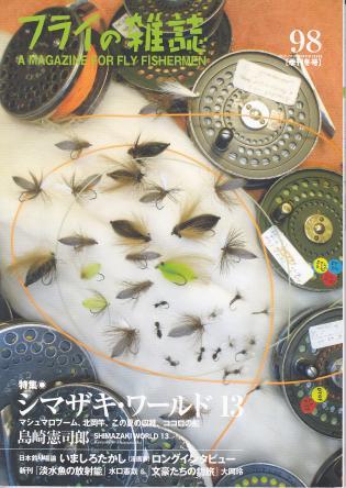 20121203_雑誌98号_IMG2