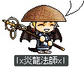 炎龍法師、ブログ用!、119.95j