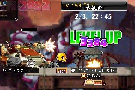 炎龍法師、LV153、450.300