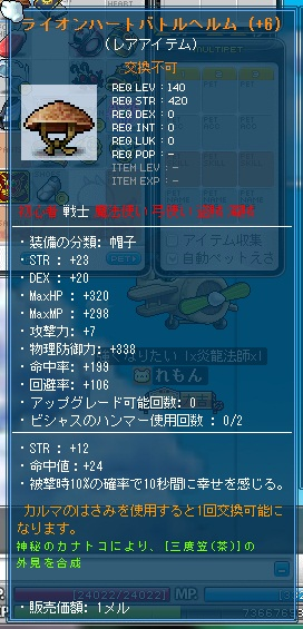 140戦士兜、272.565