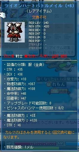 140戦士鎧、265.505