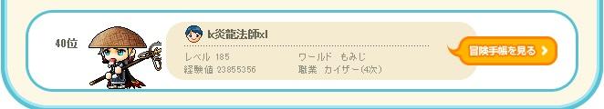 炎龍法師、ランキング40位!、662.120