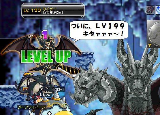 炎龍法師、LV199、555.400j