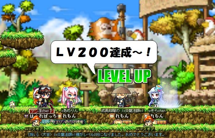 炎龍法師、LV200達成!、A2、700.450j