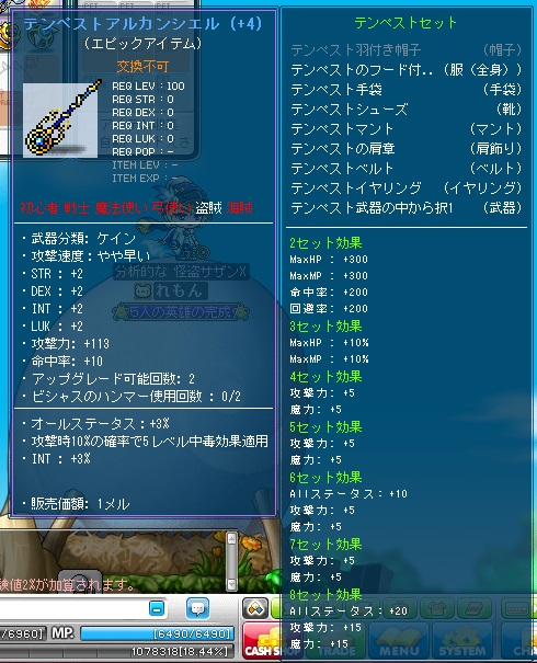 テンペスト装備、8セット、490.605