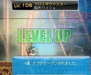 超矢ウメシュ、LV106、300.250