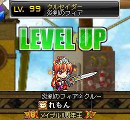 炎剣のフィア、LV99、260.240