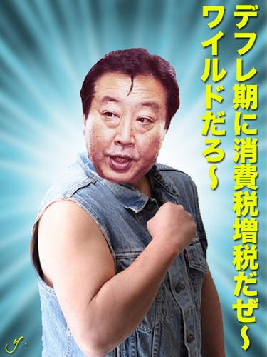 野田の消費税増税