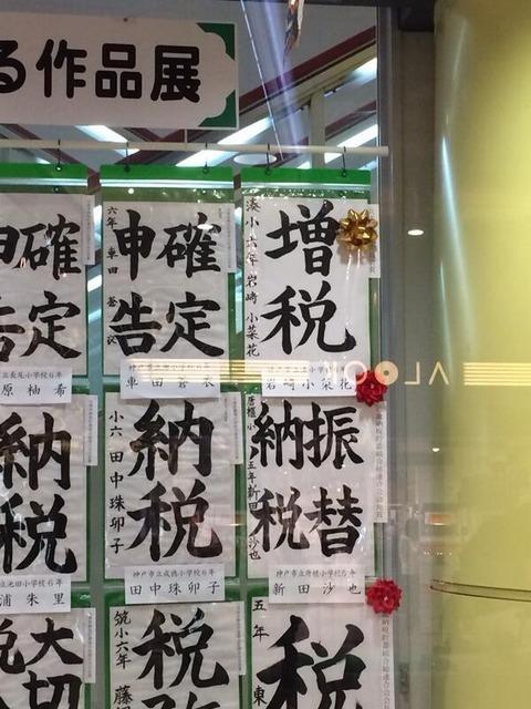 書道展の「増税」