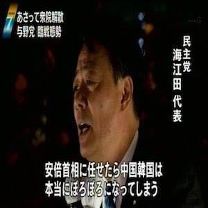 海江田の攻撃