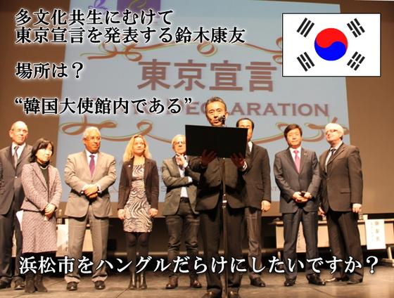 韓国大使館内で