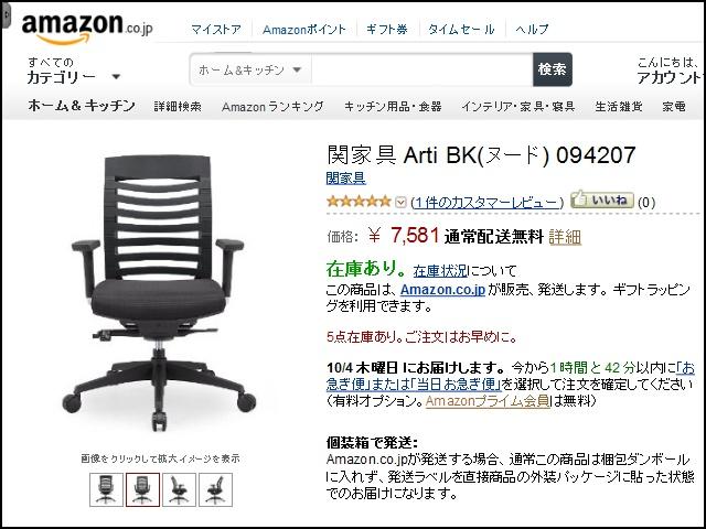Artichair_00.jpg