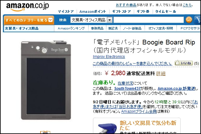 BoogieBoardRip_2980yen.jpg