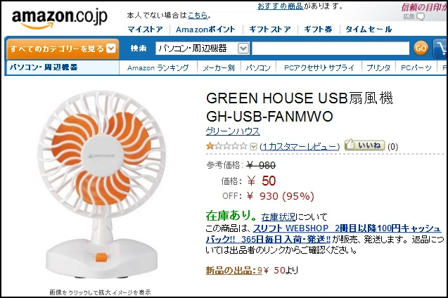 GH-USB-FANM_01.jpg