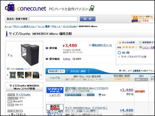 MONOBOX_Micro_02.jpg