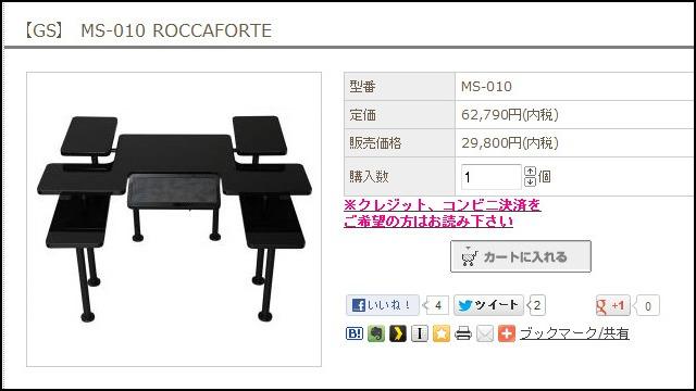 ROCCAFORTE_01.jpg